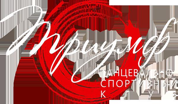 Танцевально-спортивный клуб «ТРИУМФ»